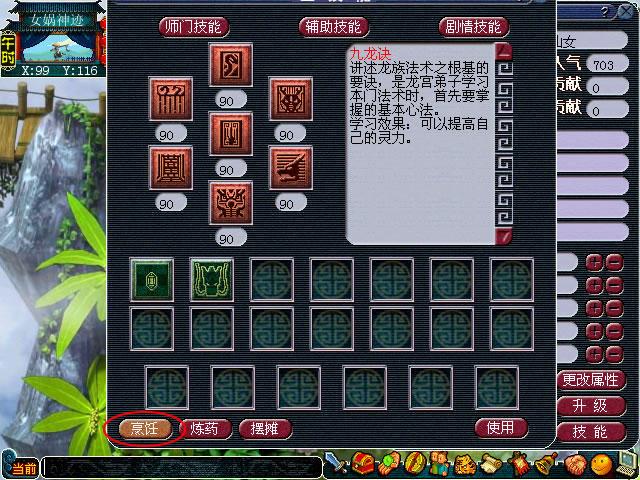 西游烹饪_梦幻西游烹饪技能120用低品质的烹饪也能做出