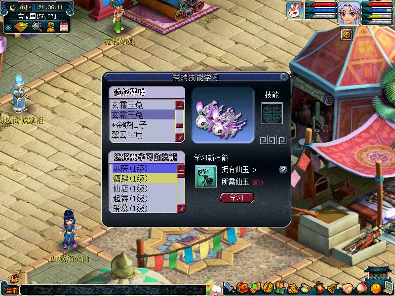 《梦幻西游》官方网站-第八部资料片-坐骑天下图片
