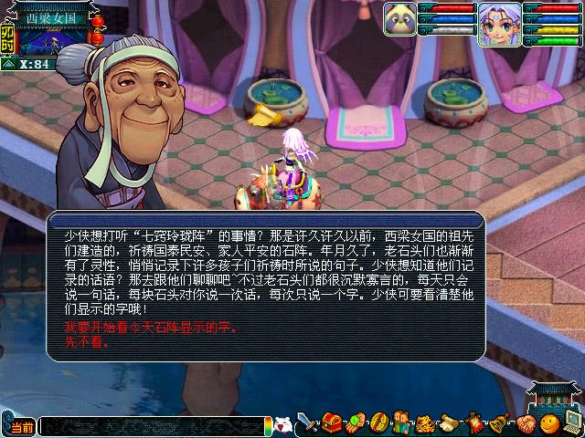 梦幻西游七窍玲珑阵剧情攻略-上古神符-2009年度全新