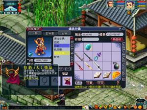 梦幻西游2011年最新资料片召唤兽饰品使用后