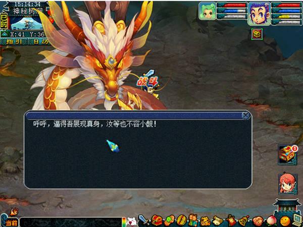 梦幻西游任务全攻略_梦幻西游2最新剧情攻略消消乐开心456剧情图片