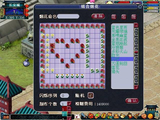组合烟花_梦幻西游专区_叶子猪游戏乐园图片