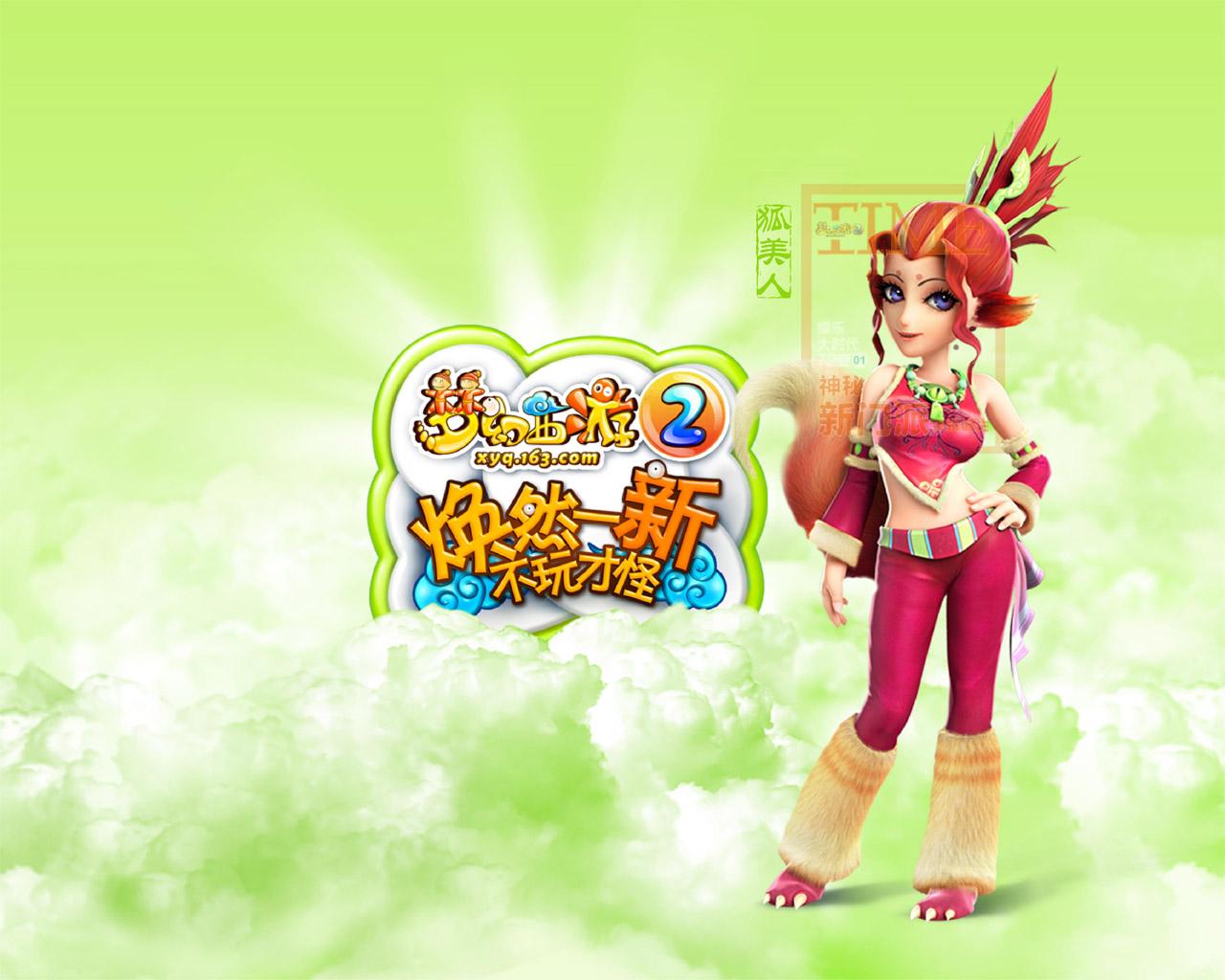 壁纸下载 梦幻西游2 官方网站图片