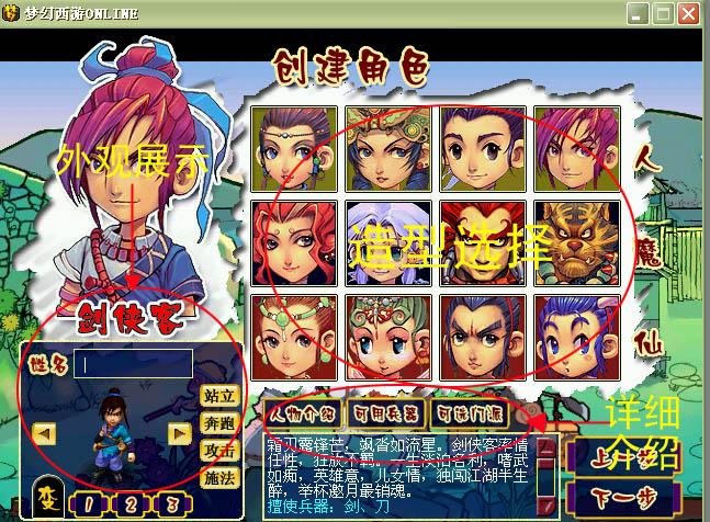 梦幻新手专区-《梦幻西游》游戏官方网站-网易角色图片